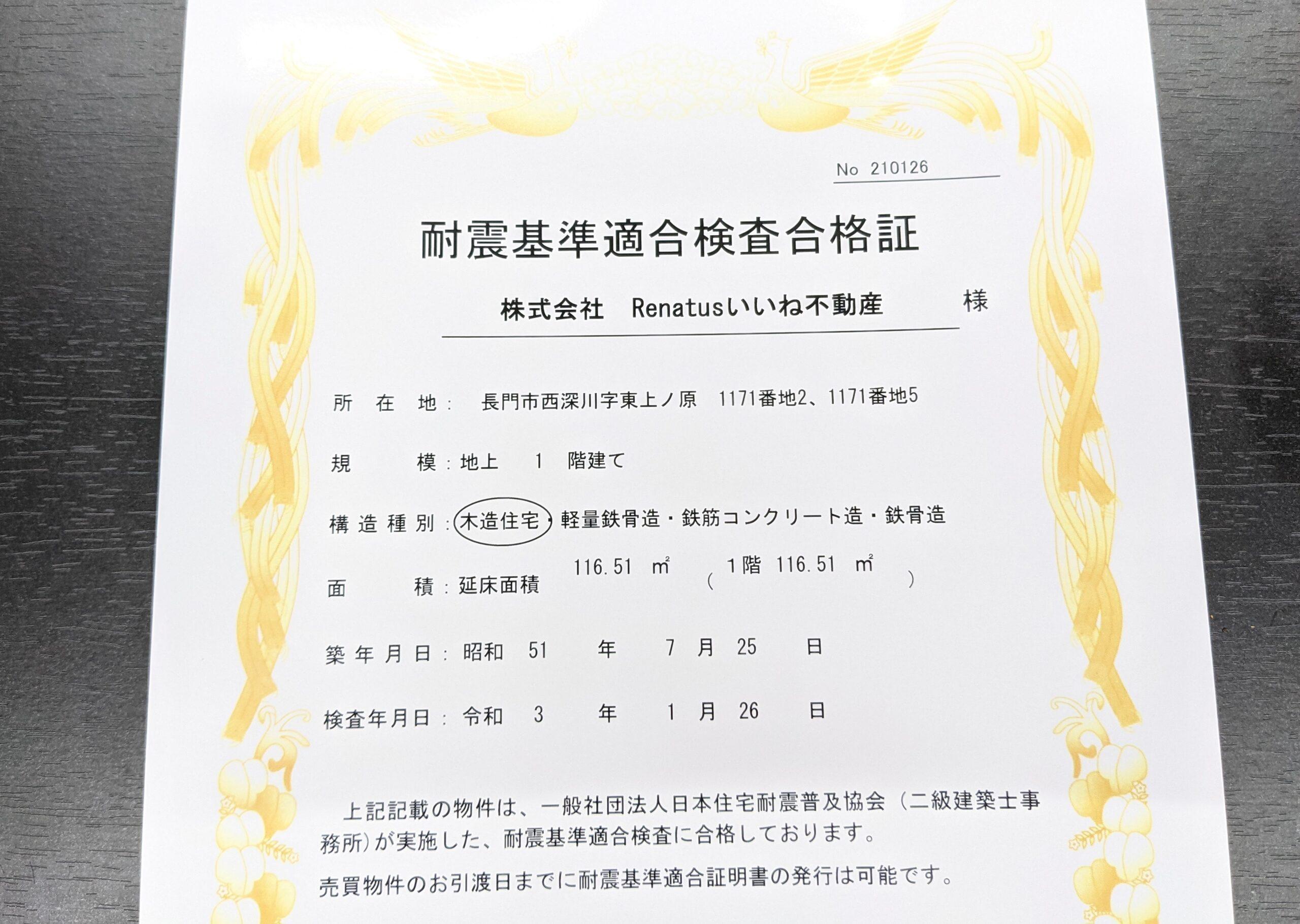 建物の耐震化の勉強会を開催しました